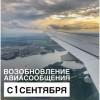 С какими странами Россия откроет границы 1 сентября
