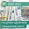 Каким будет МРОТ с 1 января 2021 года