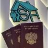 Упрощенное получение гражданства РФ для иностранных граждан